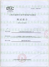 建材行业环境检测报告