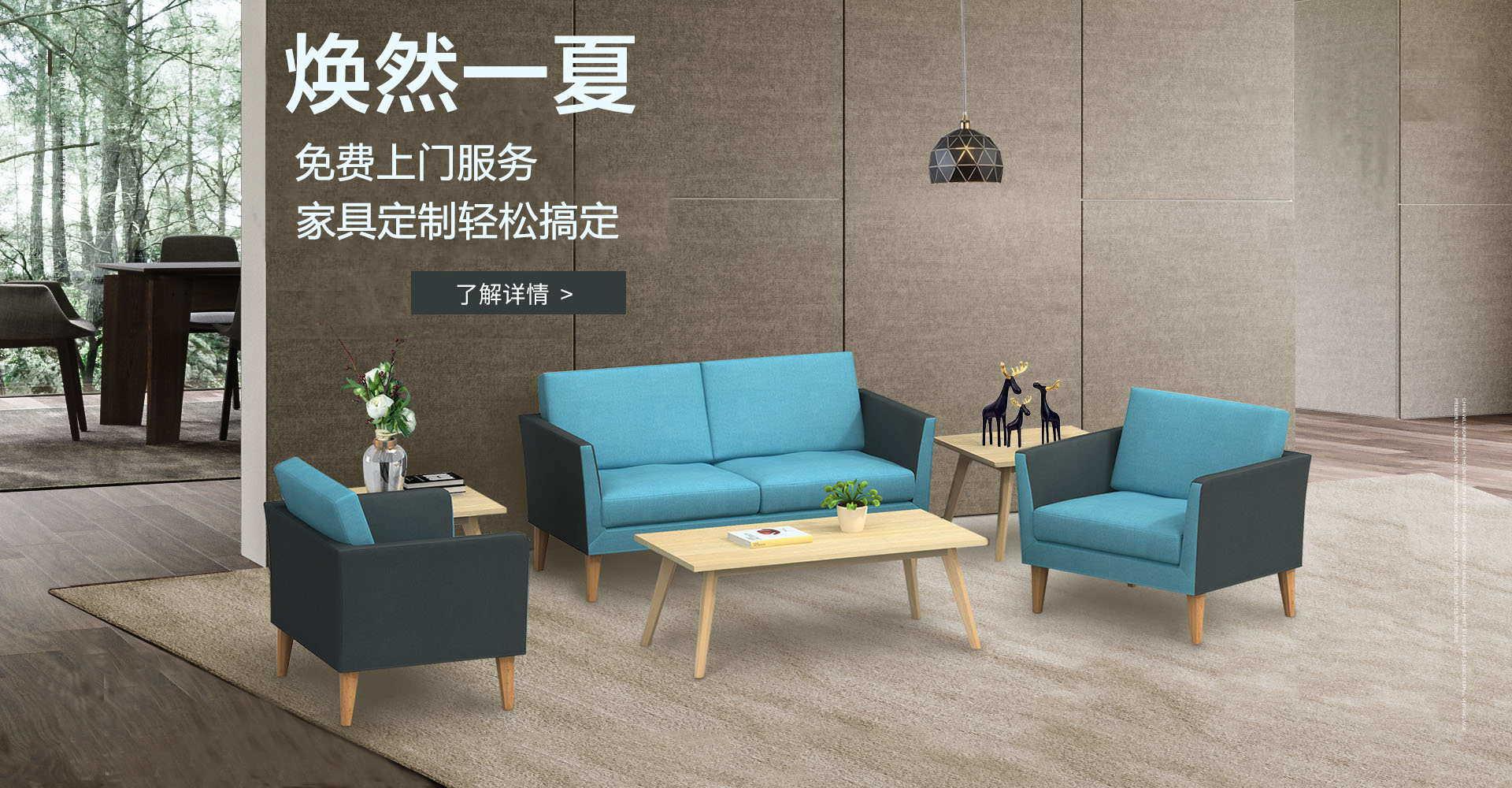 办公家具厂品牌沙发