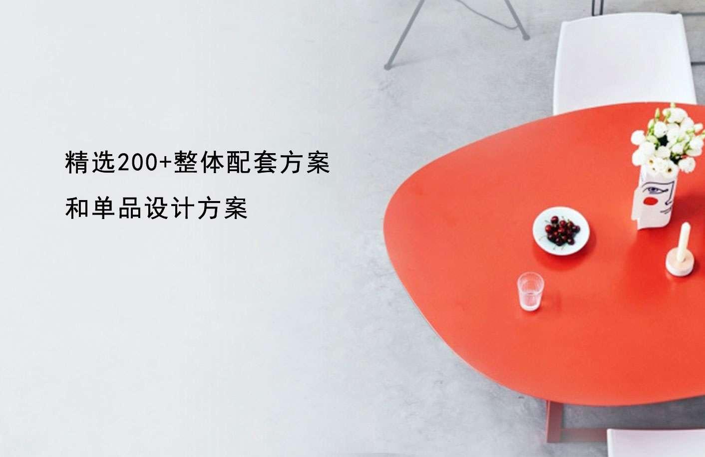 精选200+整体配套方案和单品设计方案