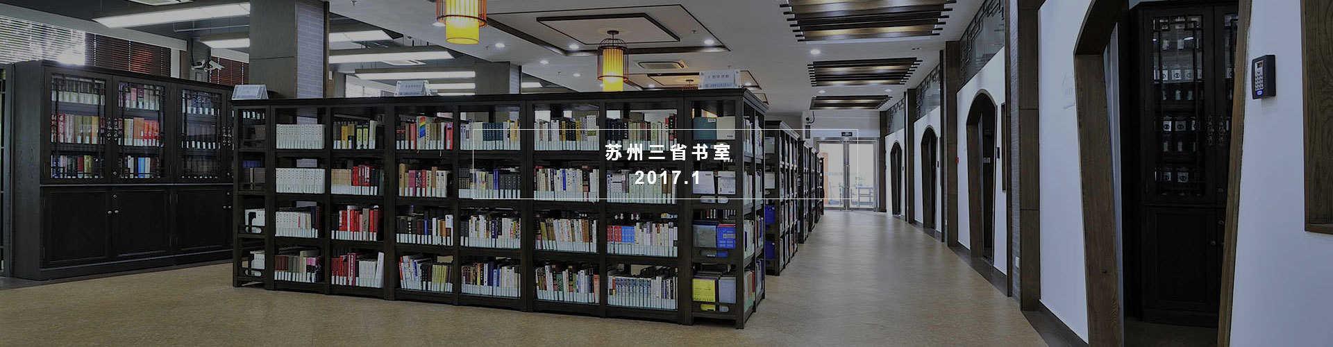 苏州三省书室