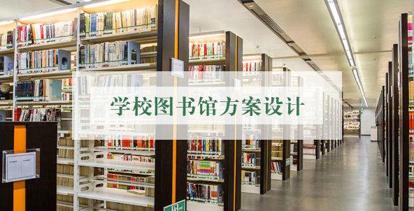 书城/书店方案设计