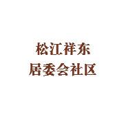 松江祥东居委会社区图书馆