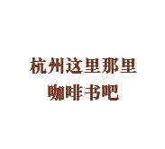 杭州这里那里咖啡书吧