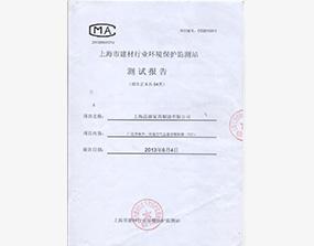上海市建材行业环境检测报告