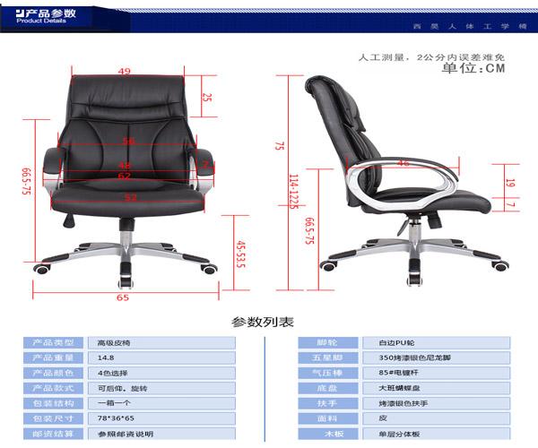 经理办公转椅尺寸