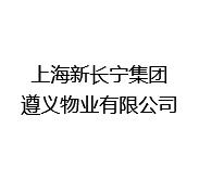 上海新长宁集团遵义物业有限公司