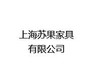 上海苏果家具有限公司