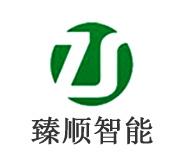 上海臻顺智能科技股份有限公司