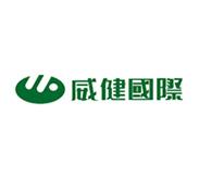 威健国际贸易(上海)有限公司