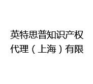英特思普知识产权代理(上海)有限公司