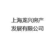 上海龙兴房产发展有限公司