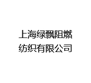 上海绿飘阻燃纺织有限公司