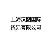 上海汉图国际贸易有限公司