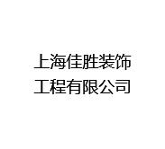上海佳胜装饰工程有限公司