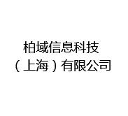 柏域信息科技(上海)有限公司