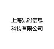 上海易码信息科技有限公司