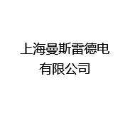 上海曼斯雷德光电有限公司