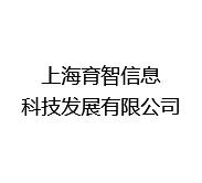 上海育智信息科技发展有限公司