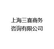 上海三喜商务咨询有限公司