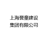 上海誉童建设集团有限公司