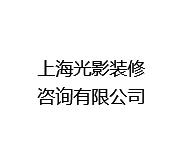 上海光影装修咨询有限公司