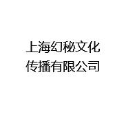 上海幻秘文化传播有限公司