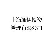 上海澜伊投资管理有限公司