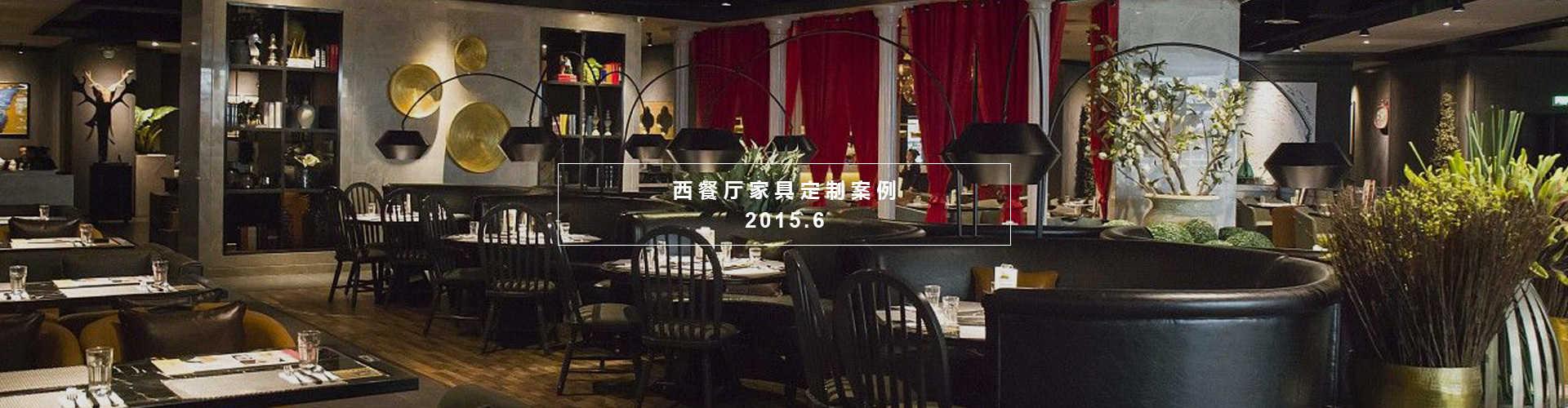 西餐厅家具定制案例