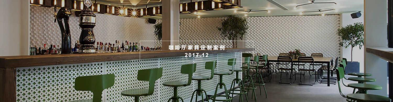 咖啡厅家具定制案例