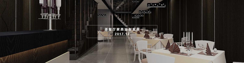 茶餐厅优德w88定制案例