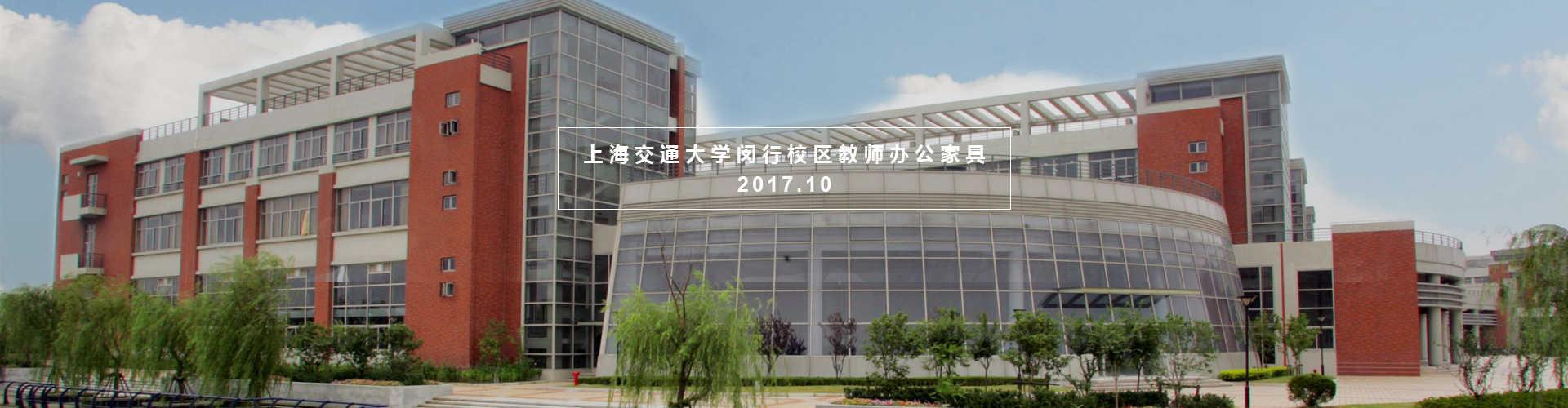 上海交通大学闵行校区教师办公家具
