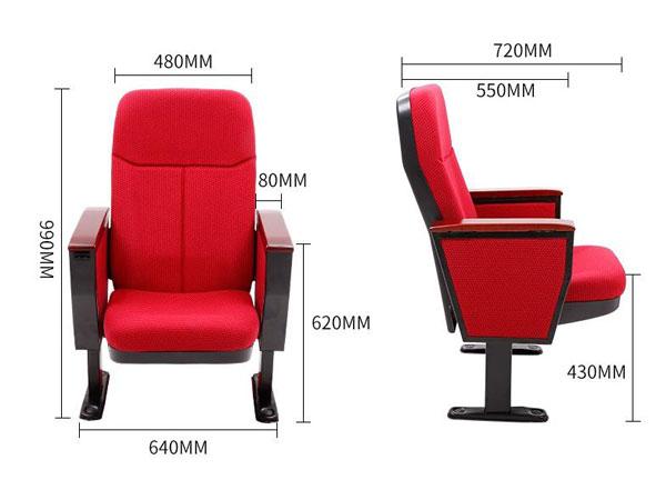 报告厅椅子尺寸
