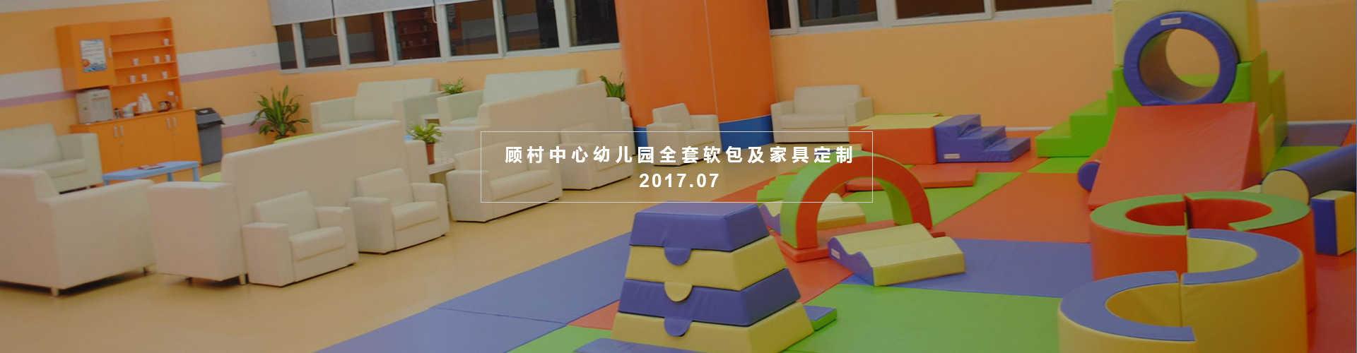 顾村中心幼儿园全套软包及家具定制