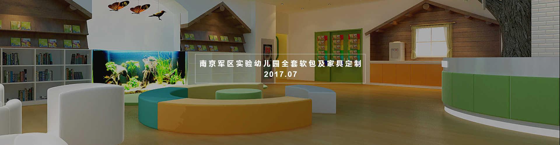 南京军区实验幼儿园