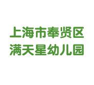 上海市奉贤区满天星幼儿园