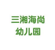 松江区方松街道幼儿园沙发尺寸