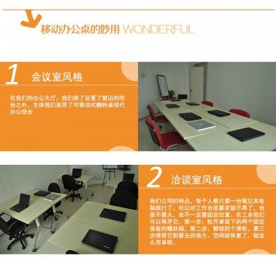 移动办公桌的妙用:当会议桌,当洽谈桌,当员工桌,