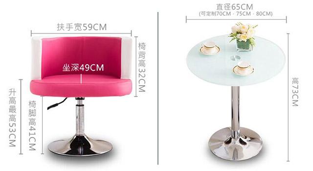 喇叭盘洽谈桌尺寸