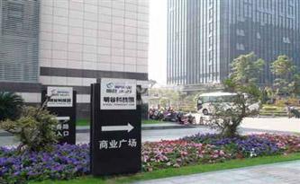 明谷科技园办公家具-品源办公家具