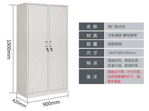两门钢制衣柜尺寸