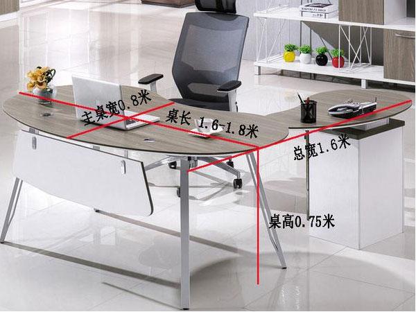 圆弧形办公桌尺寸
