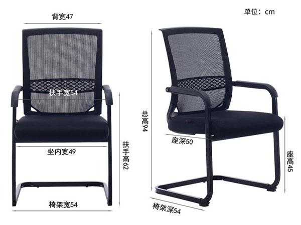 会议网椅尺寸