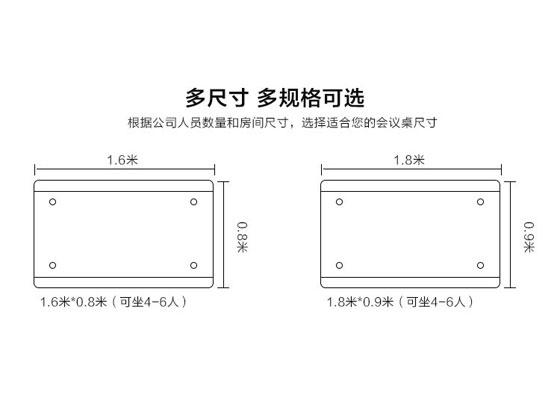 会议桌玻璃尺寸图