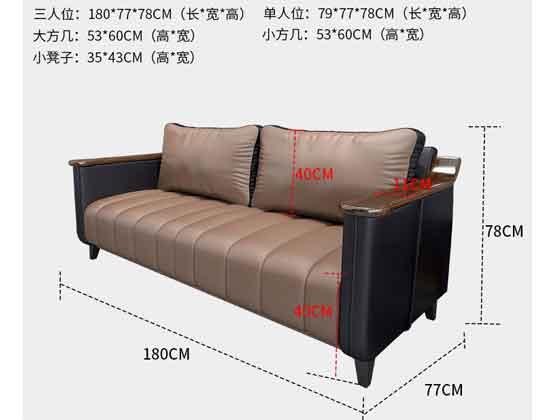 西皮1+1+3沙发尺寸-办公沙发-品源沙发