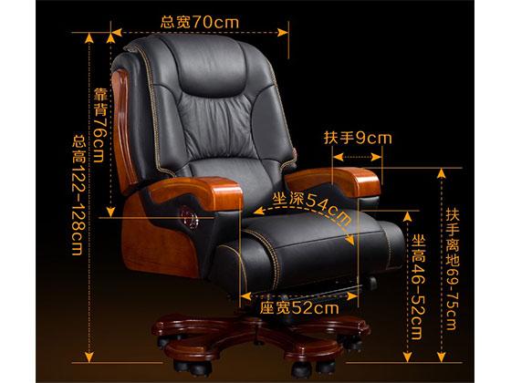 办公实木椅子尺寸-优德w88老板椅
