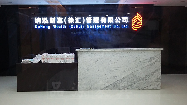 大理石办公前台 实木办公前台 公司前台 QT150801―品源